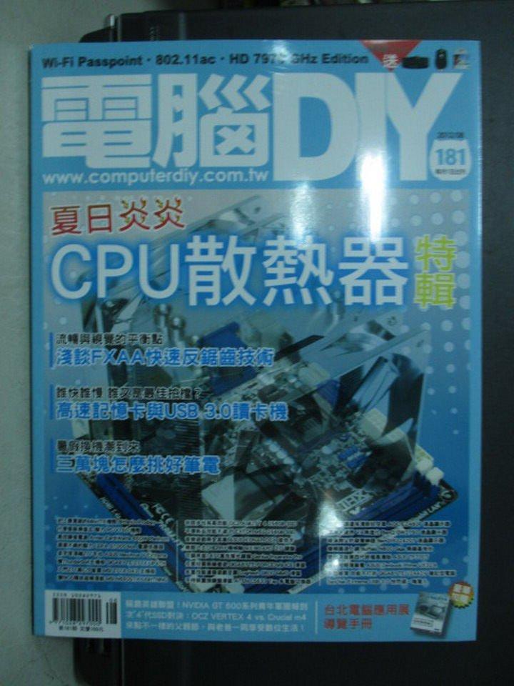 【書寶二手書T4/雜誌期刊_XAW】電腦DIY_181期_夏日炎炎CPU散熱器特輯