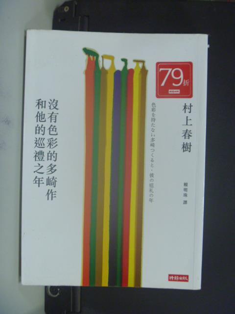 【書寶二手書T7/翻譯小說_GHP】沒有色彩的多崎作和他的巡禮之年_村上春樹