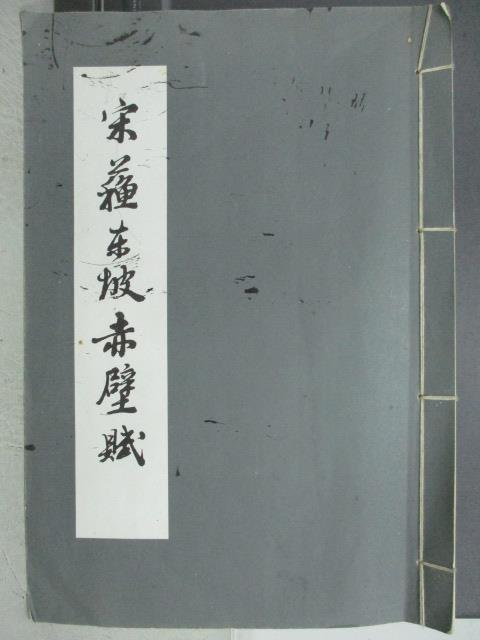 【書寶二手書T1/藝術_QOA】宋蘇東坡赤壁賦