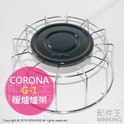 【配件王】日本代購 CORONA G-1 煤油暖爐爐架 適用 KT-1616 煤油暖爐 爐架 煤油爐 炊煮 煎茶 煮水