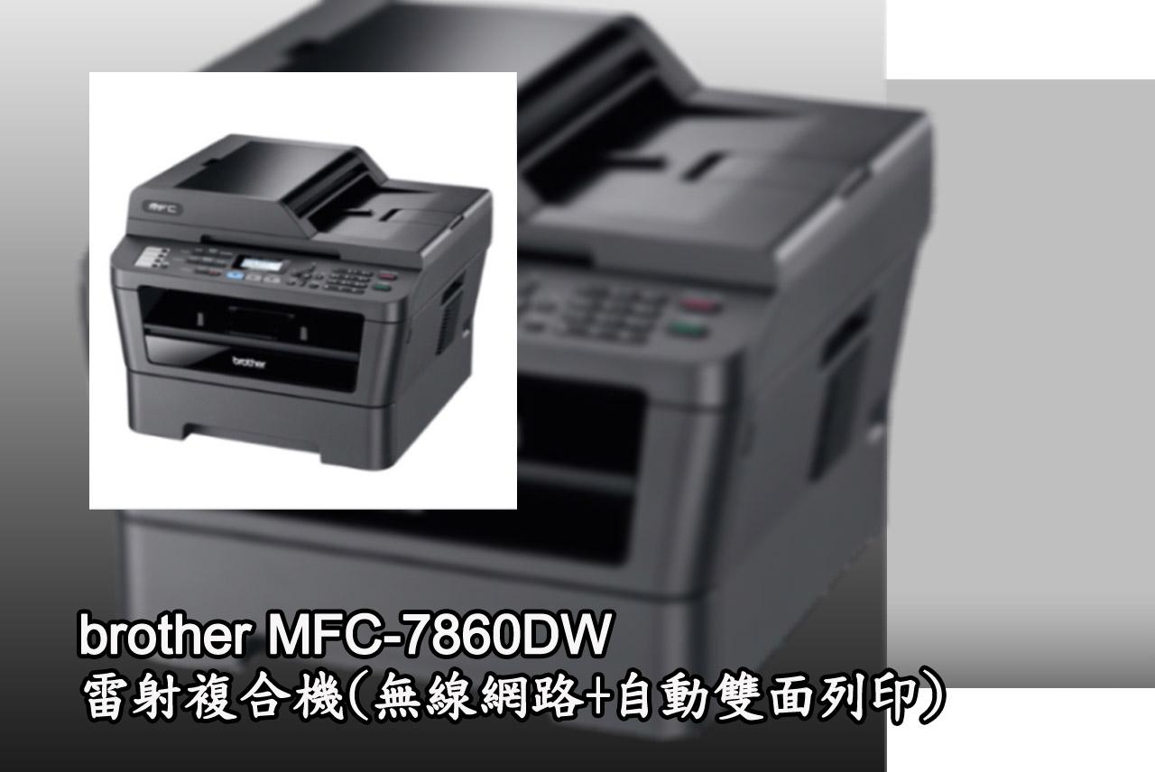 【健康檢查做了嗎?】brother MFC-7860DW 無線雷射傳真複合機~自動雙面列印+無線網路