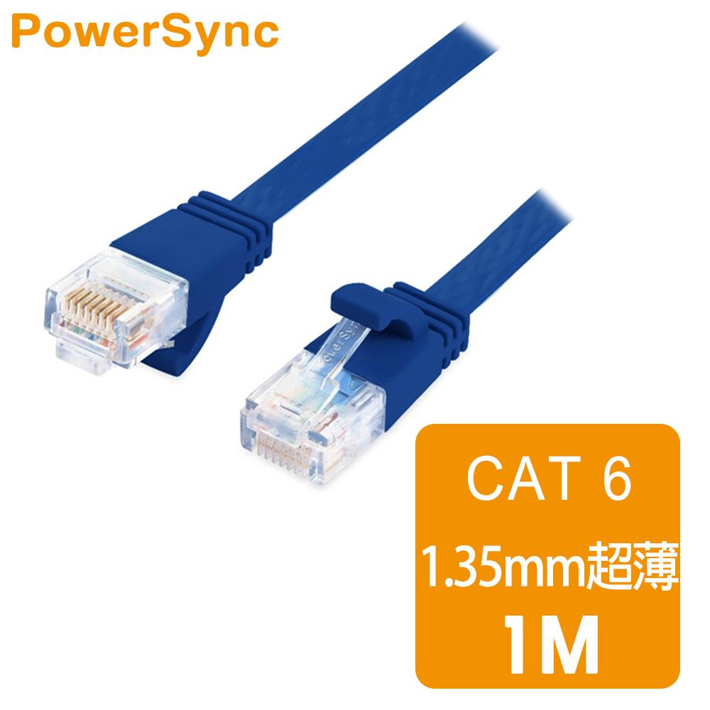 群加 Powersync CAT.6e 1Gbps 好拔插設計 高速網路線 RJ45 LAN Cable【超薄扁平線】藍色 / 1M (C6E01FL)