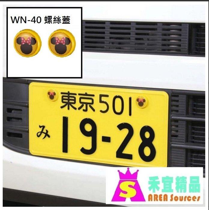 【【禾宜精品】米妮 車用 車牌螺絲蓋 NAPOLEX WN-40 迪士尼 車牌裝飾 螺絲蓋 螺絲帽