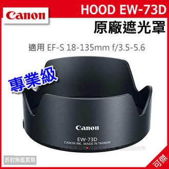 可傑    Canon EW-73D  遮光罩  適用 EF-S 18-135mm  f/3.5-5.6  IS  USM  EW73D  原廠
