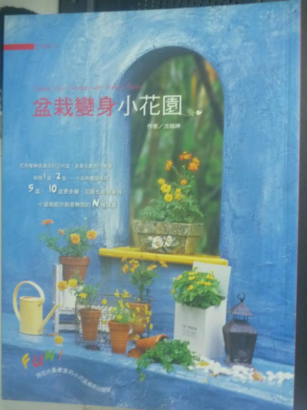 【書寶二手書T7/園藝_WEI】盆栽變身小花園_香草研究家