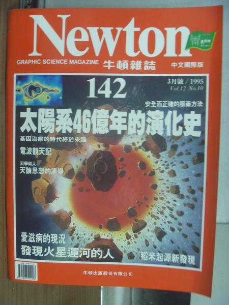 【書寶二手書T1/雜誌期刊_PHZ】牛頓_142期_太陽系46億年的演化史等