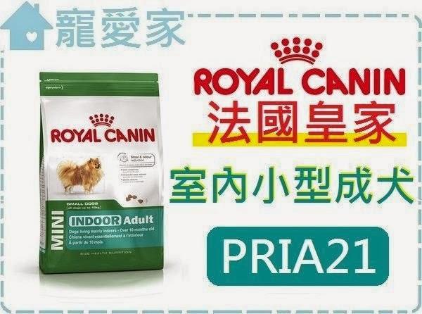 ☆寵愛家☆法國皇家PRIA21室內小型成犬1.5公斤.