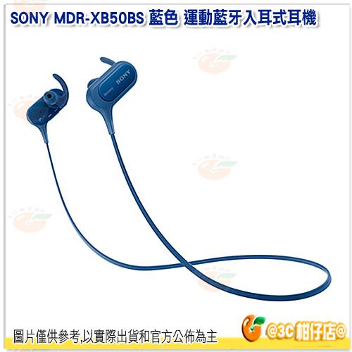 聖誕 禮物 現貨 送收納袋 SONY MDR-XB50BS 運動藍牙入耳式耳機 藍色 台灣索尼公司貨 防水 IPX4 入耳式 藍芽耳機 慢跑