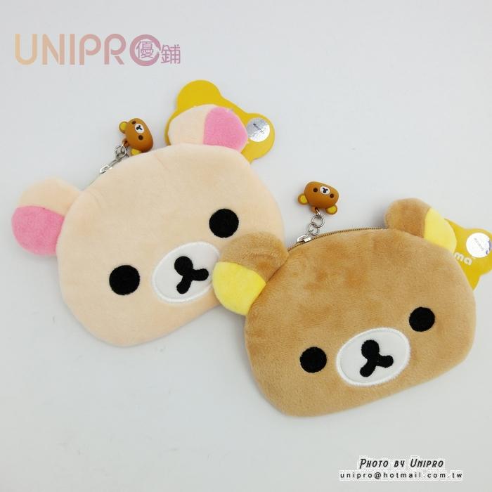 【UNIPRO】拉拉熊 Rilakkuma 公仔 絨毛頭型零錢包 票卡套 識別證 萬用包 SAN-X正版授權 輕鬆熊