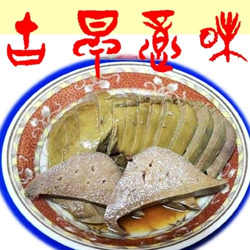【古早意味】粉肝(半斤/包)  家庭料理必備/下酒小菜/涼拌菜★純米酒醃製而成★
