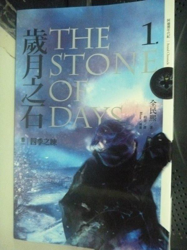 【書寶二手書T8/一般小說_HBQ】歲月之石(卷一)四季之鍊_柏青, 全民熙