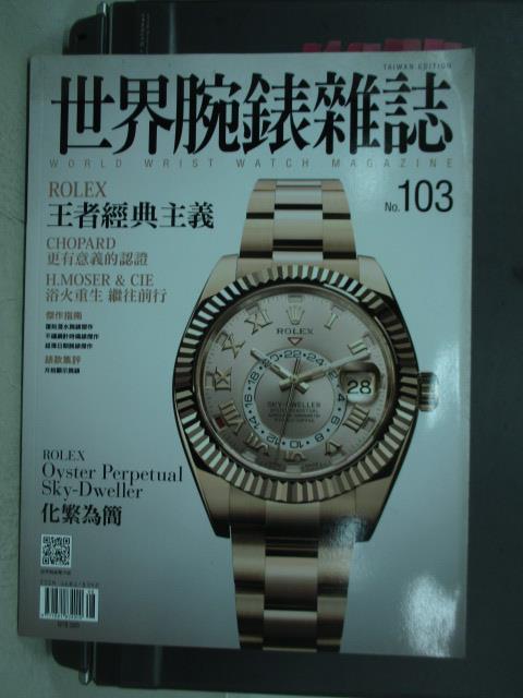【書寶二手書T1/收藏_ZFW】世界腕錶雜誌_103期_Rolex王者經典主義等