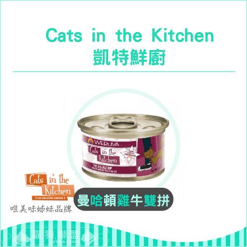 +貓狗樂園+ Cats in the Kitchen凱特鮮廚【曼哈頓雞牛雙拼。90g】60元*單罐賣場