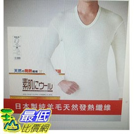 [限量促銷至12/11 如果沒搶到鄭重道歉] Gunze 郡是 日本製 男純羊毛長袖 衛生衣 _W62670