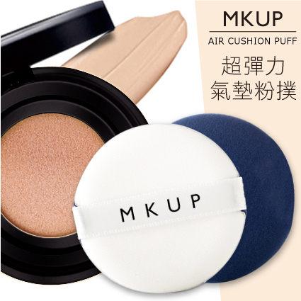 MKUP 美咖 Q彈氣墊粉撲 氣墊粉餅專用粉撲(1入)