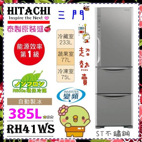 來電優惠價【日立家電】385L靜音變頻3門冰箱《RH41WS》全新原廠貨.一級省電