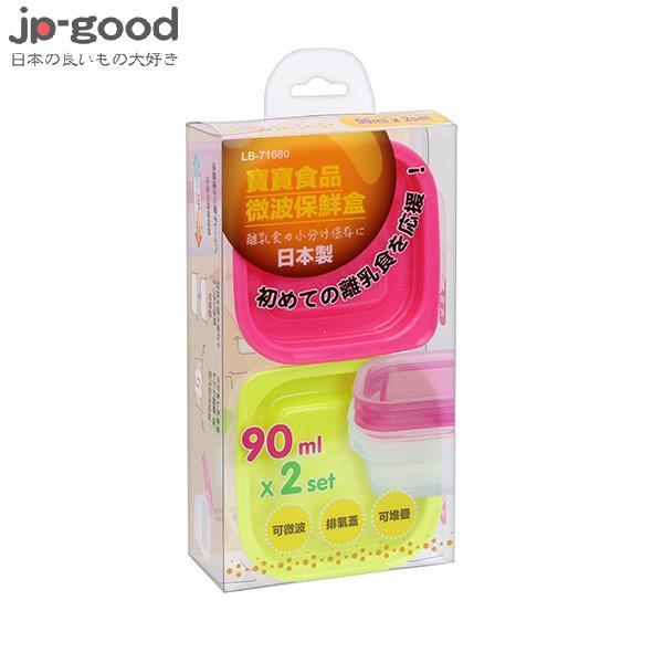 genki bebi 元氣寶寶 彩色副食品微波保鮮盒-90ml×2