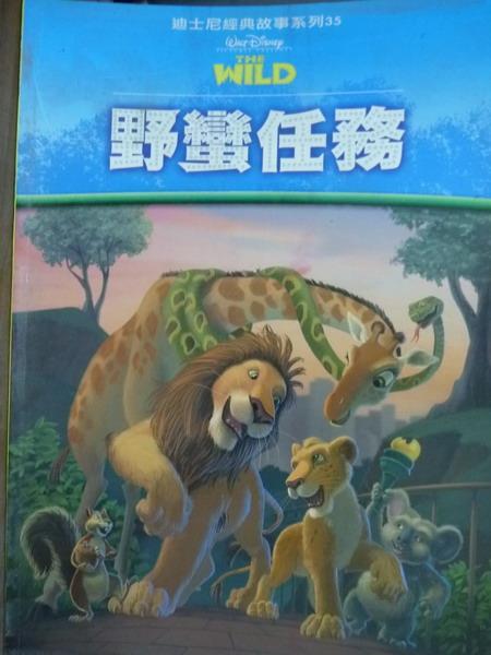 【書寶二手書T7/兒童文學_PAW】野蠻任務_Disney