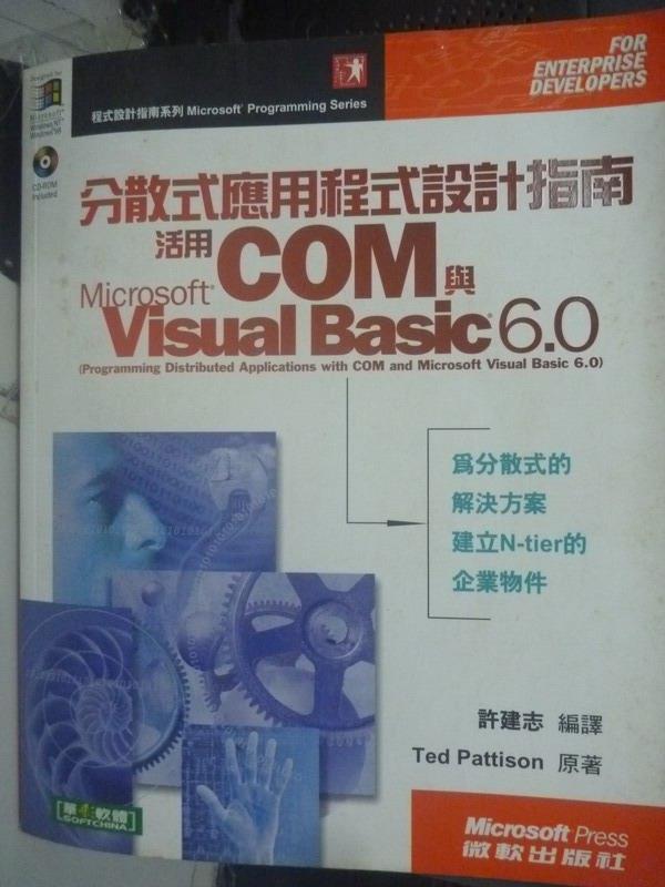【書寶二手書T8/電腦_YKF】分散式應用程式設計指南_原價550_Ted Pattison_附光碟