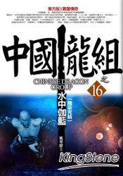 中國龍組之16:水中伽藍(完結篇)