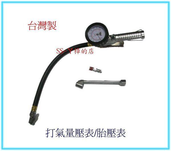 THB打氣量壓表/打氣量壓錶/胎壓表/胎壓計B2000型(含稅價)