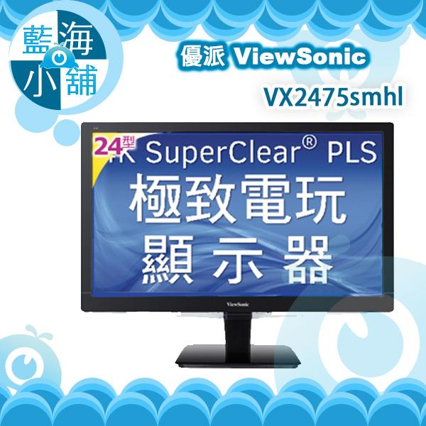 ViewSonic 優派 VX2475SMHL 24型4K寬螢幕護眼零閃屏抗藍光 電腦螢幕