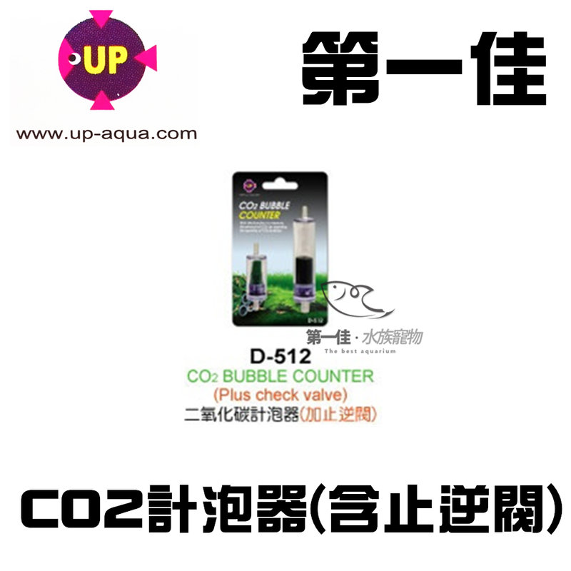 [第一佳 水族寵物] 雅柏-UP-CO2計泡器(含止逆閥)
