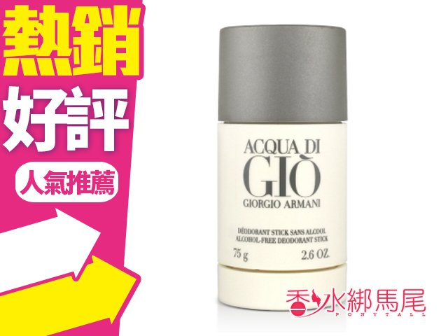 Giorgio Armani 寄情水 體香膏 75G◐香水綁馬尾◐