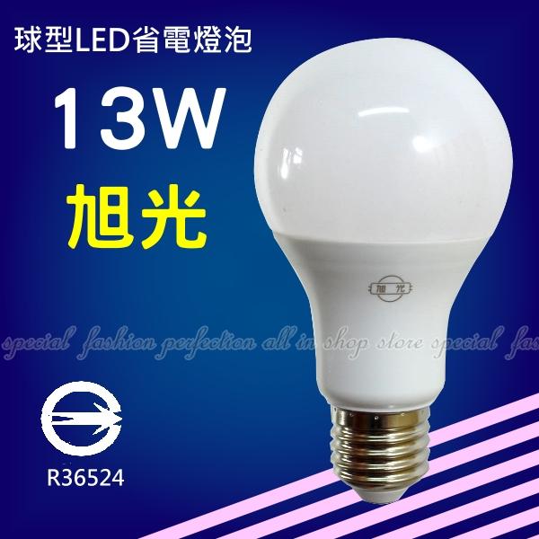旭光LED球泡燈13W 白光 節能省電燈泡 LED燈泡 【AM476A】◎123便利屋◎