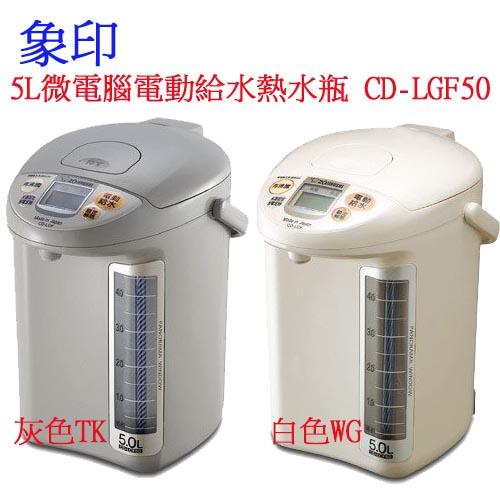 ✈皇宮電器✿象印 5L微電腦電動給水熱水瓶 CD-LGF50 贈象印保溫提袋+象印500cc保溫瓶 SM-AFE50 深藍*1