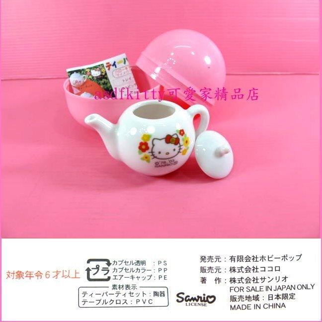 asdfkitty可愛家☆扭蛋系列-KITTY迷你茶壺擺飾-精緻輕巧-可當禮物或收藏品-2003年絕版商品-日本正版