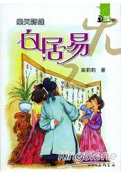 樂天詩雄:白居易(39)-世紀人物100系列