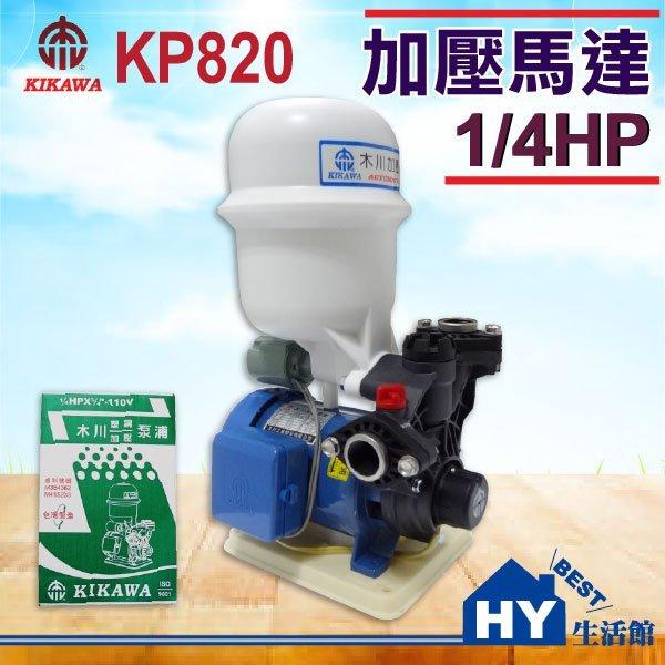 木川泵浦 KP820 家用加壓馬達。抽水馬達 1/4HP 不生鏽加壓水機 加壓抽水機 加壓泵浦 附溫控。另售 KP825