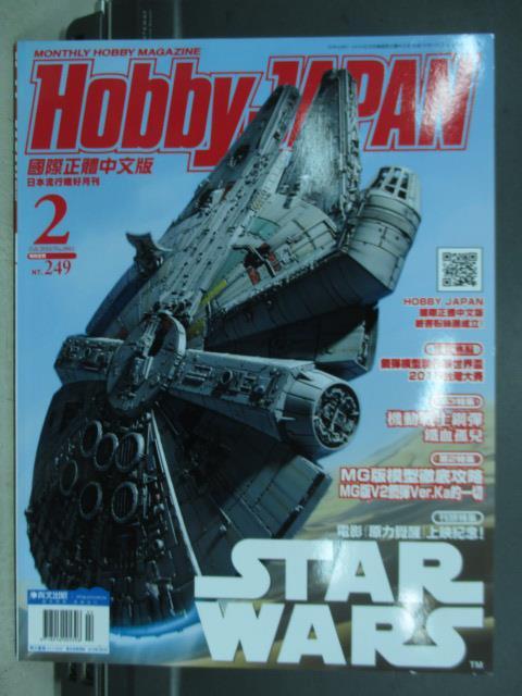 【書寶二手書T1/嗜好_YFZ】Hobby japan_61期_STAR WARS等
