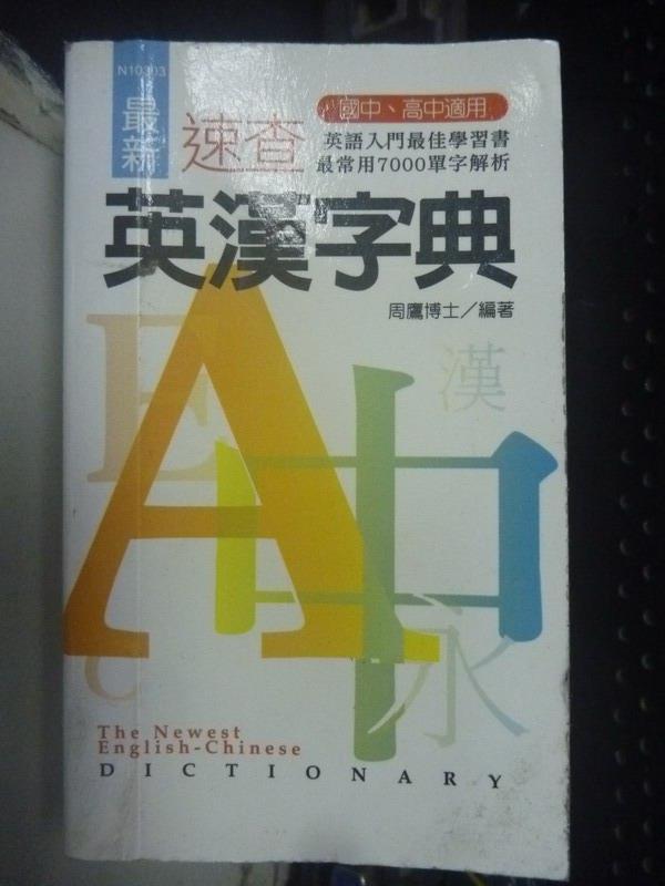【書寶二手書T1/字典_IDU】最新速查英漢字典_週鷹博士