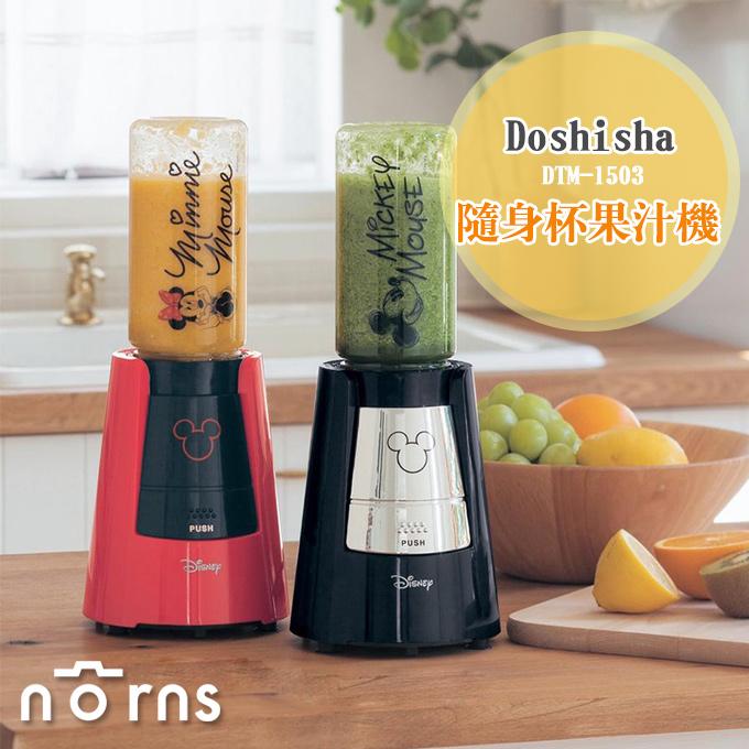 NORNS 【Doshisha DTM-1503隨身杯果汁機】日貨代購 迪士尼 隨行杯 榨汁機 米奇 米妮 400ml