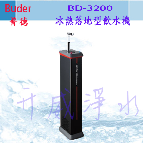 【全省免費基本安裝】Buder 普德 BD-3200冰熱落地型飲水機  [不含淨水器] (MIT台灣製造)