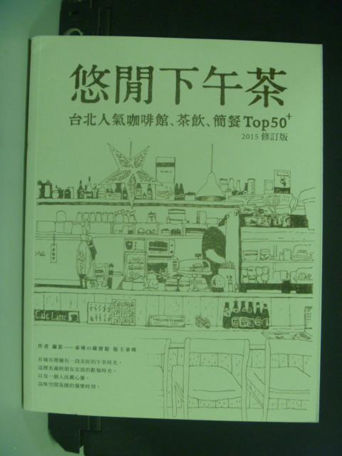 【書寶二手書T7/餐飲_LPS】悠閒下午茶:台北人氣咖啡館茶飲簡餐Top50_泰咪