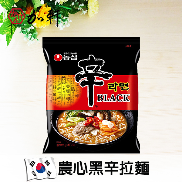 《加軒》韓國農心黑辛拉麵