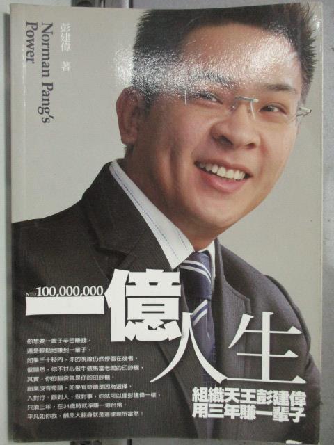 【書寶二手書T1/勵志_HOQ】一億人生組織天王彭建偉用三年賺一輩子_彭建偉