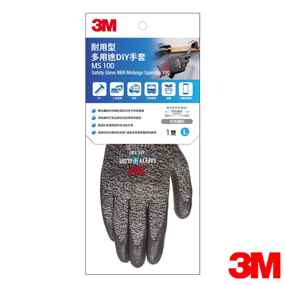 3M MS-100耐用型 多用途DIY手套-灰 (L)