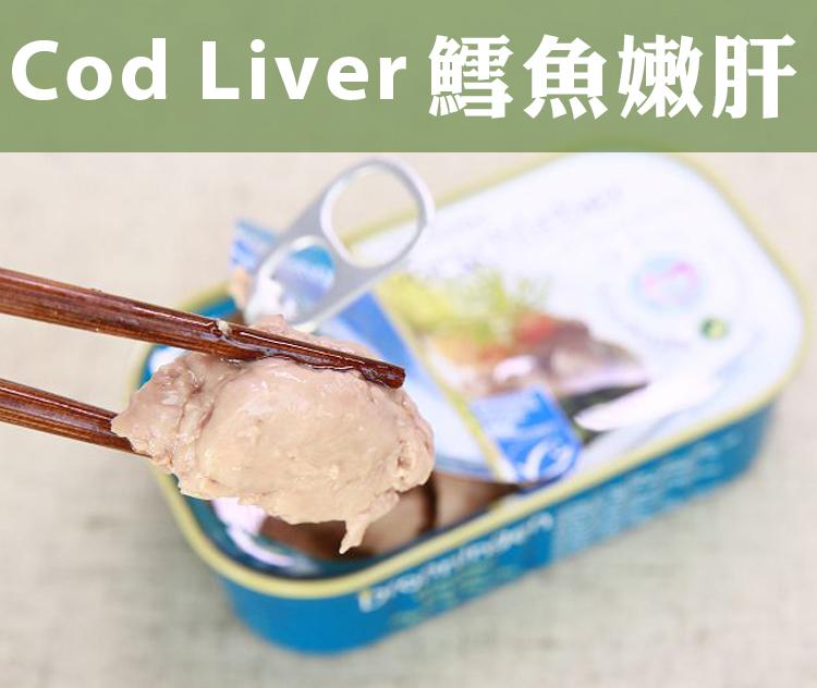 《鮮樂GO》頑妮  鱈魚嫩肝 120g/盒 /  口感細嫩綿密,營養價值高 / 拌飯入菜方便快速
