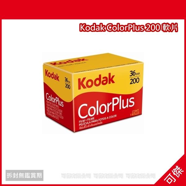 可傑  Kodak ColorPlus 200 軟片 專業人像風景 200度專業彩色負片 135底片