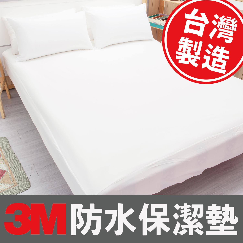 【名流寢飾家居館】3M防水透氣保潔墊.全包式鬆緊帶.加大單人.全程臺灣製造