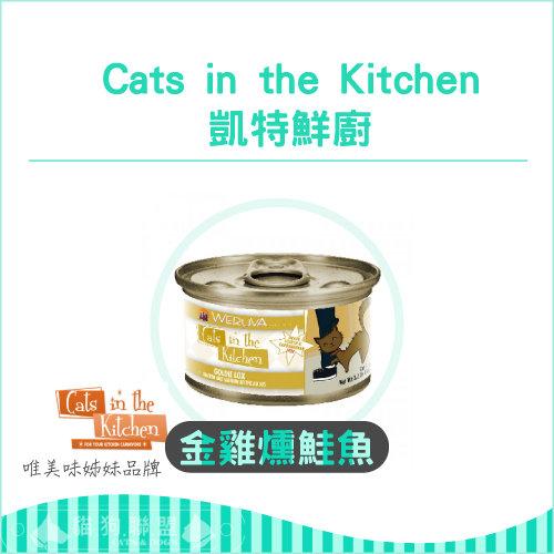 +貓狗樂園+ Cats in the Kitchen凱特鮮廚【金雞燻鮭魚。90g】60元*單罐賣場