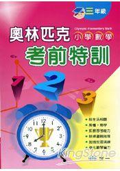 奧林匹克小學數學考前特訓(三年級)