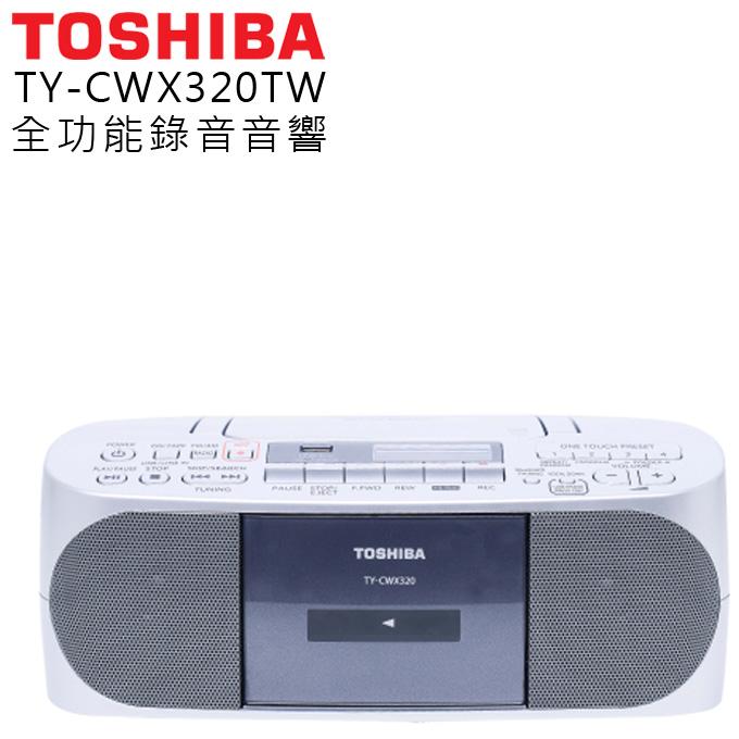 拆封新品 ★ 全功能錄音音響 ★ TOSHIBA TY-CWX320TW 公司貨 0利率 免運