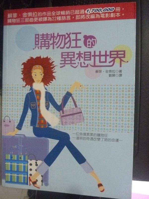 【書寶二手書T1/一般小說_IAW】購物狂的異想世界_劉展, 蘇菲.金索拉