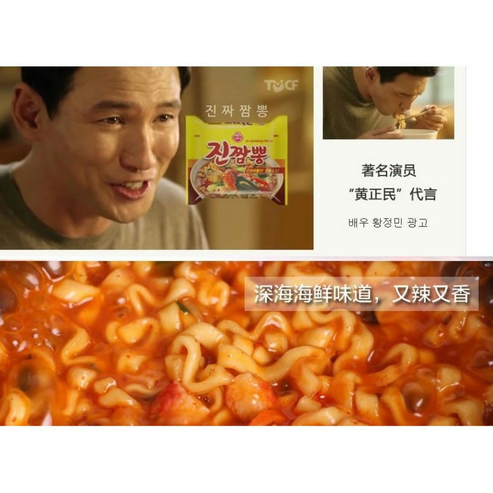 有樂町進口食品 韓流來襲 不倒翁r金螃蟹炒碼麵 130g 8801045522678