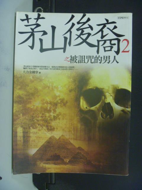 【書寶二手書T7/一般小說_OGU】茅山後裔2之被詛咒的男人_大力金剛掌